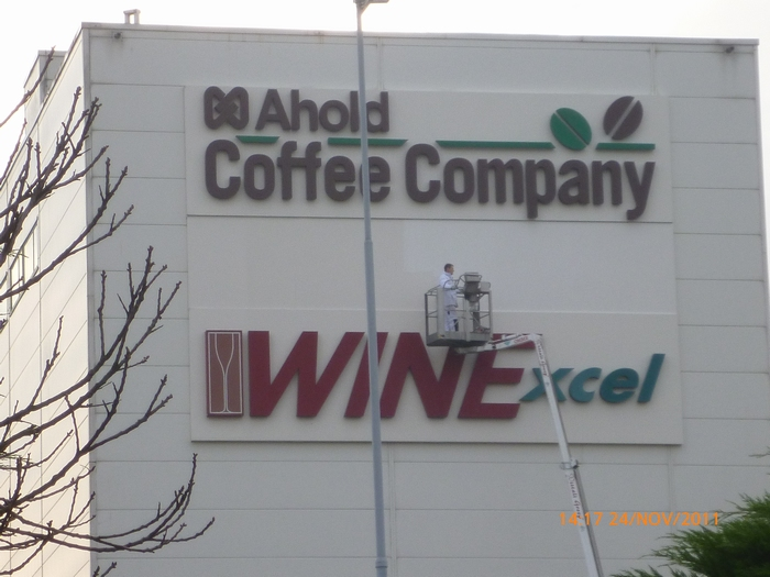 Bedrijfspand Ahold Coffee Company (Zaandam)